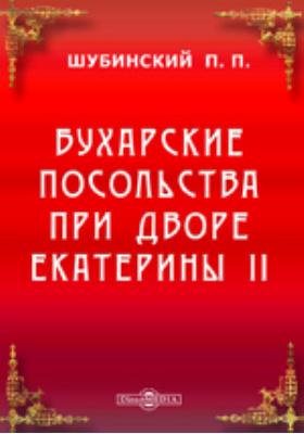 Бухарские посольства при дворе Екатерины II