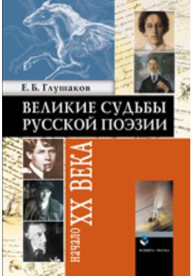 Великие судьбы русской поэзии начала ХХ века
