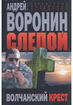 Слепой. Волчанский крест : Роман