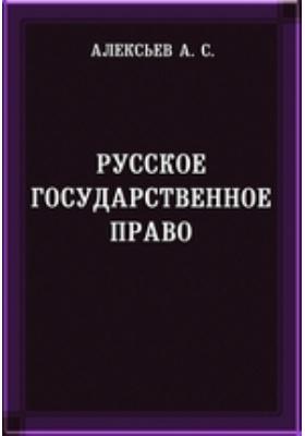 Русское государственное право. Пособие к лекциям