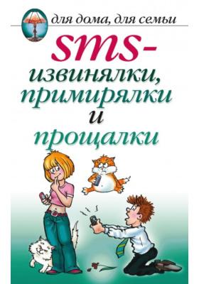 SMS-извинялки, примирялки и прощалки
