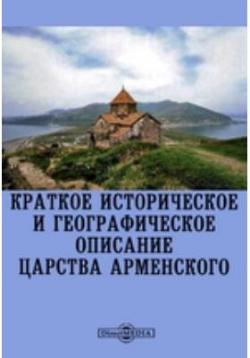 Краткое историческое и географическое описание Царства Арменского