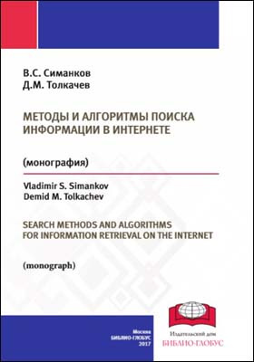 Методы и алгоритмы поиска информации в Интернете = Search methods and algorithms for information retrieval on the Internet: монография