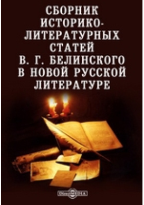 Сборник историко-литературных статей В. Г. Белинского в новой русской литературе: публицистика
