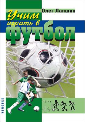 Учим играть в футбол : Планы уроков