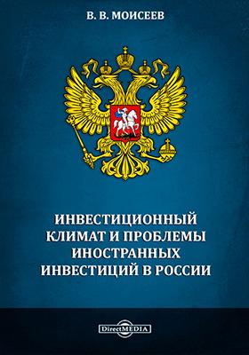 Инвестиционный климат и проблемы иностранных инвестиций в России: монография