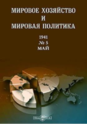 Мировое хозяйство и мировая политика. № 5. 1941 г, Май