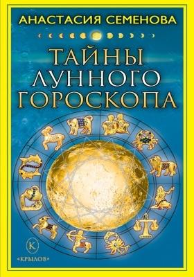 Тайны лунного гороскопа: научно-популярное издание