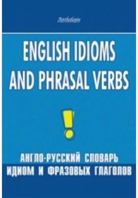 English Idioms and Phrasal Verbs = Англо-русский словарь идиом и фразовых глаголов: словарь