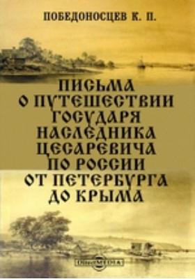 Письма о путешествии государя наследника цесаревича по России от Петербурга до Крыма