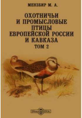 Охотничьи и промысловые птицы Европейской России и Кавказа. Т. 2