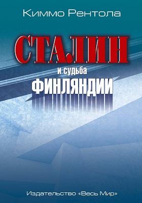 Сталин и судьба Финляндии: монография