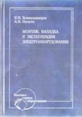 Монтаж, наладка и эксплуатация электрооборудования : учебник для вузов
