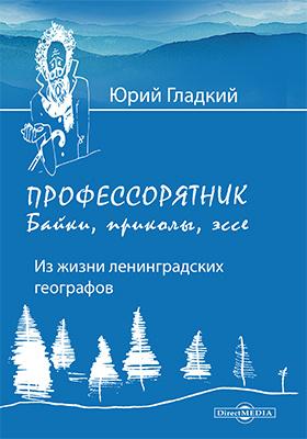 «Профессорятник» : байки, приколы, эссе (Из жизни ленинградских географов)