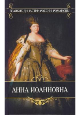 Время императора Петра II и императрицы Анны Иоанновны. Записки о России генерала Манштейна