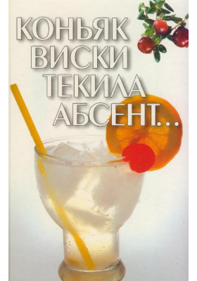 Коньяк, виски, текила, абсент.