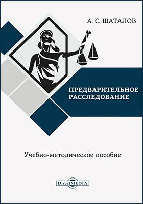 Предварительное расследование: учебно-методическое пособие