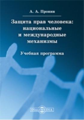 Защита прав человека : национальные и международные механизмы: учебная программа
