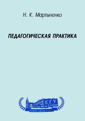 Педагогическая практика : Учебно-методическое пособие для студентов исторического и филологического факультетов (с дополнительной специальностью