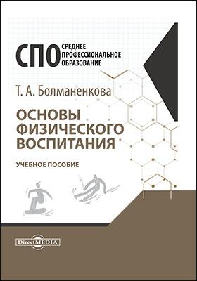 Основы физического воспитания: учебное пособие