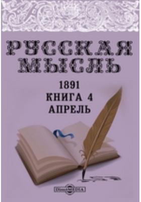 Русская мысль: журнал. 1891. Книга 4, Апрель