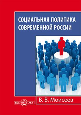 Социальная политика современной России: монография