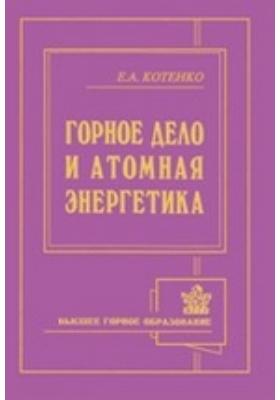 Горное дело и атомная энергетика: учебное пособие