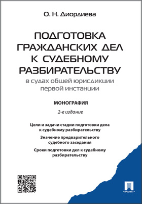 Подготовка гражданских дел к судебному разбирательству в судах общей юрисдикции первой инстанции: монография