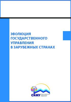 Эволюция государственного управления в зарубежных странах: учебное пособие
