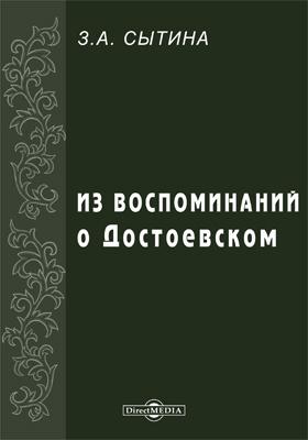 Из Воспоминаний о Достоевском