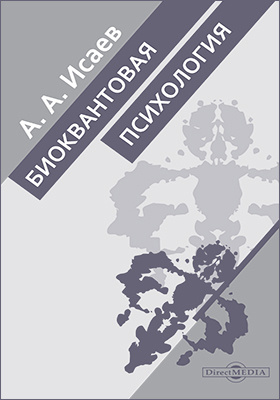 Биоквантовая психология: монография