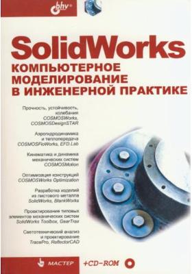 SolidWorks. Компьютерное моделирование в инженерной практике (+ CD-ROM)