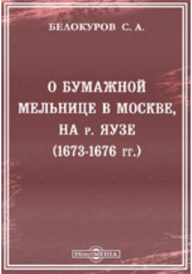 О бумажной мельнице в Москве, на р. Яузе (1673-1676 гг.)