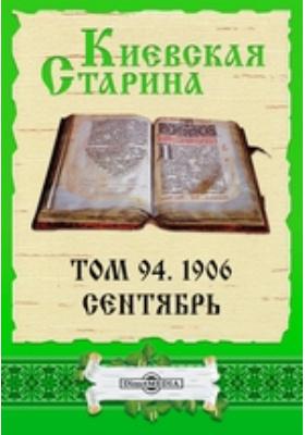 Киевская Старина: журнал. 1906. Т. 94, Сентябрь