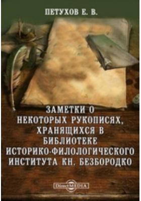 Заметки о некоторых рукописях, хранящихся в библиотеке Историко-филологического института кн. Безбородко
