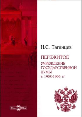 Пережитое. Учреждение Государственной думы в 1905-1906 гг