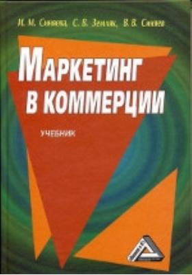 Маркетинг в коммерции: учебник