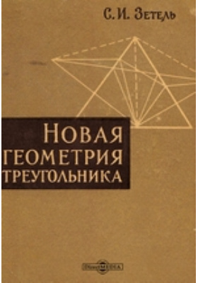 Новая геометрия треугольника