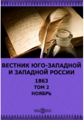 Вестник Юго-западной и Западной России. 1863. Т. 2, Ноябрь