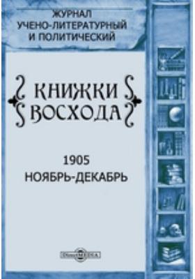 Книжки Восхода. 1905. Ноябрь-декабрь