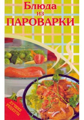 Блюда из пароварки : Лучшие рецепты