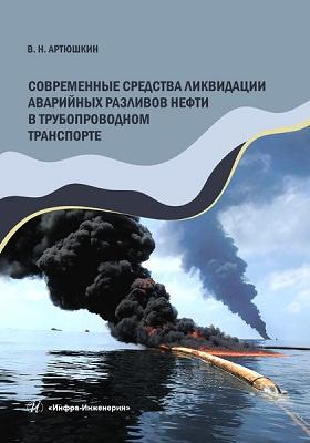 Современные средства ликвидации аварийных разливов нефти в трубопроводном транспорте: учебное пособие