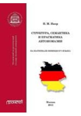Структура, семантика и прагматика антономазии (на материале немецкого языка)