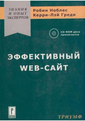 Эффективный Web-сайт = Web Site Analysis and Reporting : Учебное пособие