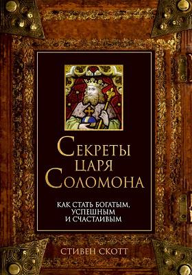 Секреты царя Соломона