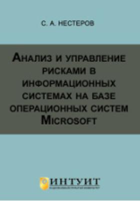 Анализ и управление рисками в информационных системах на базе операционных систем Microsoft