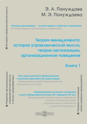 Теория менеджмента : история управленческой мысли, теория организации, организационное поведение: учебное пособие. Кн. 1