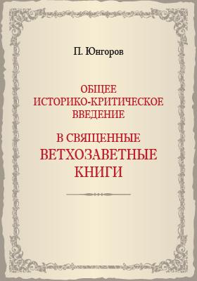 Общее историко-критическое введение в священные ветхозаветные книги: монография