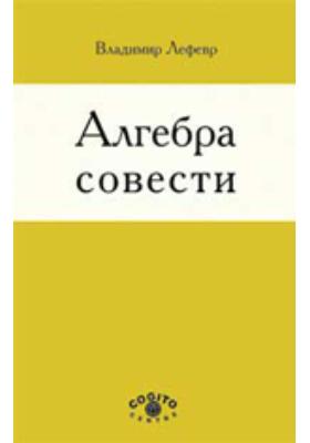 Алгебра совести: монография