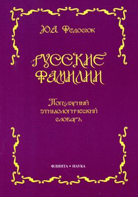 Русские фамилии : популярный этимологический словарь